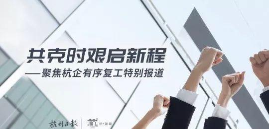 """《杭州日报》:员工假期去过哪里、从哪里返程、健康状态如何?袋鼠云""""员工健康追踪云图""""向全社会免费开放"""