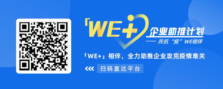 "「WE+」企业助推计划公益平台上线,袋鼠云联合微链与创业者共战""疫"""