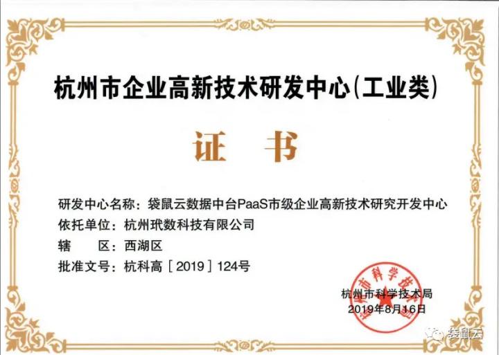 袋鼠云获评数据中台杭州市级研发中心