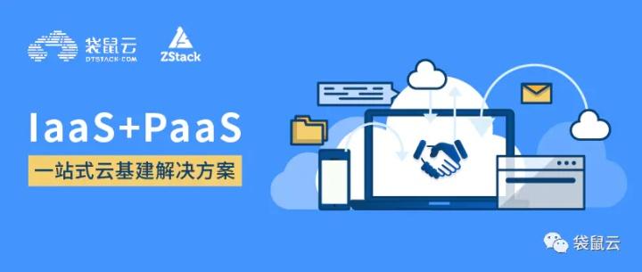 袋鼠云与ZStack牵手,联合推出一站式云基建解决方案