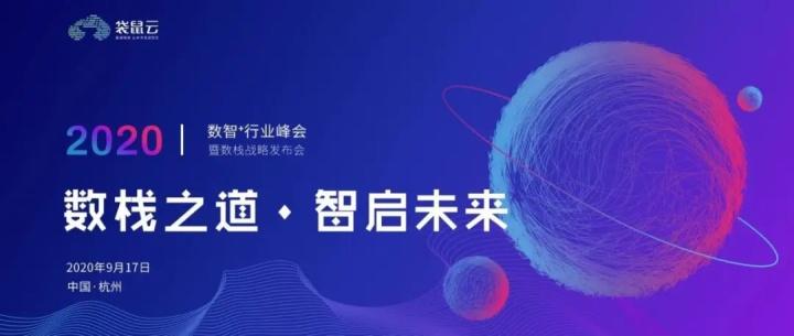《中国电子报》:袋鼠云深耕数字化新基建,让数据产生价值