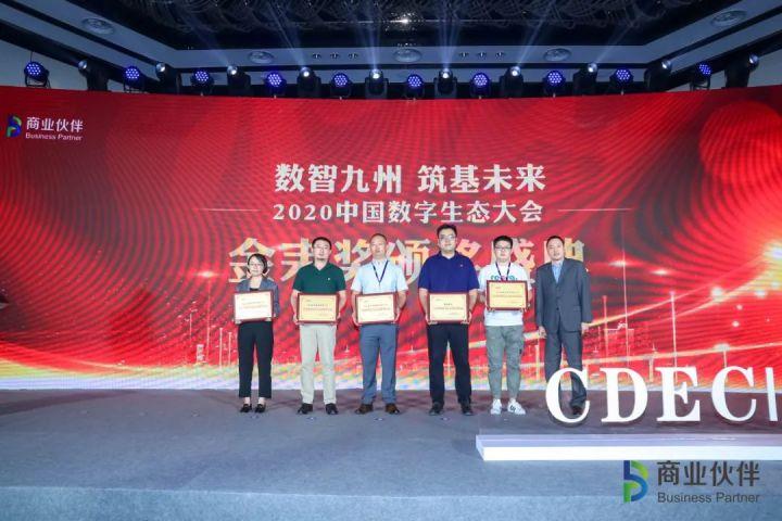 """袋鼠云出席2020中国数字生态大会,荣获""""大数据领军企业""""称号"""