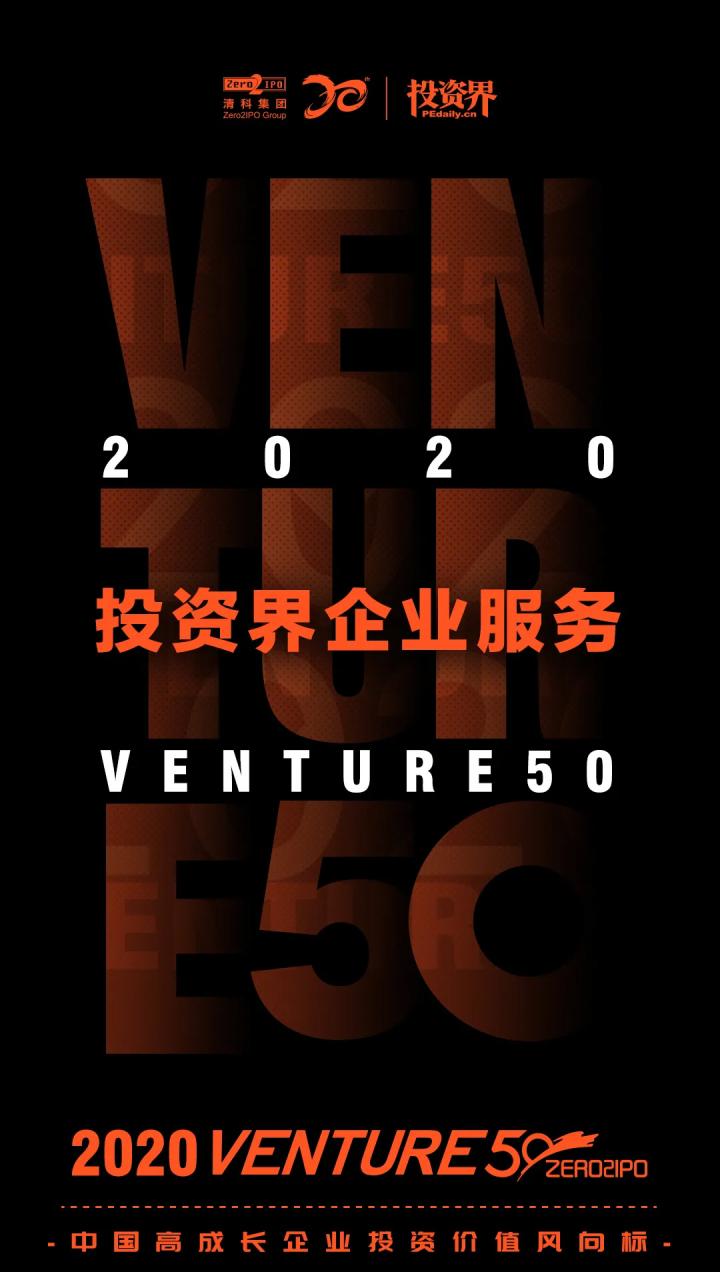 「2020投资界企业服务Venture50」榜单发布,袋鼠云荣幸入选