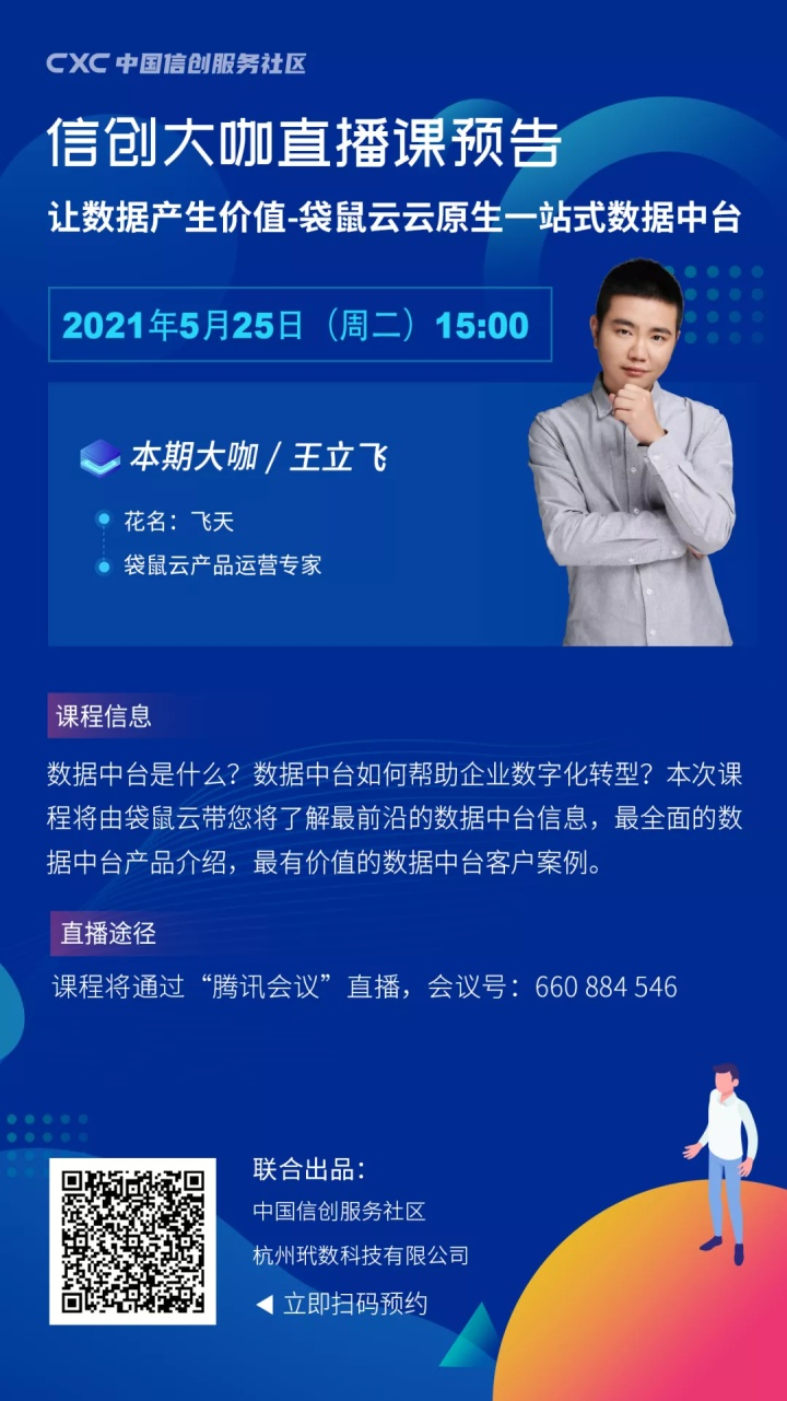 袋鼠云正式入驻中国信创服务社区,直播首秀等你来看!