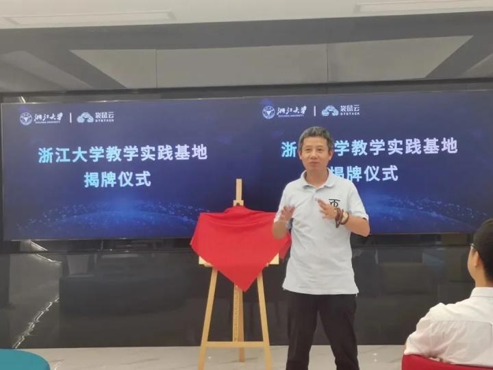 浙江大学教学实习实践基地落地袋鼠云