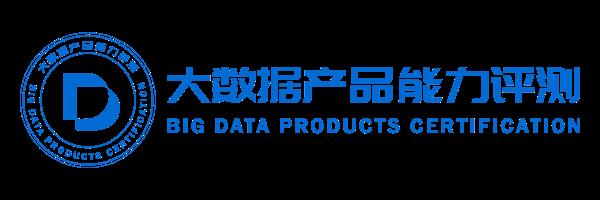 实力认证丨袋鼠云数栈DTinsight实时开发平台通过信通院大数据产品能力评测