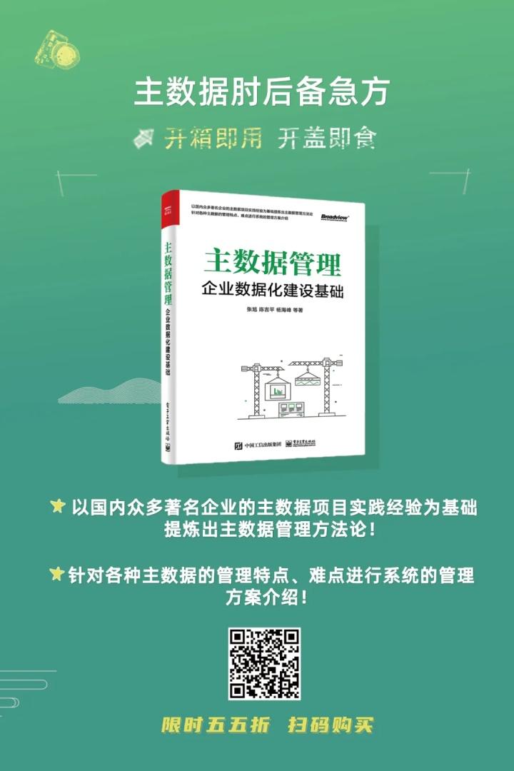《主数据管理》正式发布!企业数据化建设基础指南